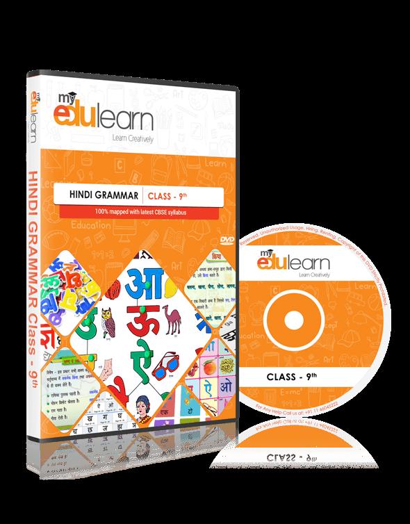 Mbd hindi guide class 9 pdf